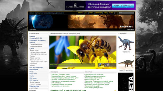 """Сайт """"Мир ГЕО"""" http://mirgeo.net/"""