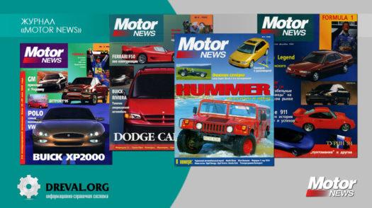 Журнал «Motor News»