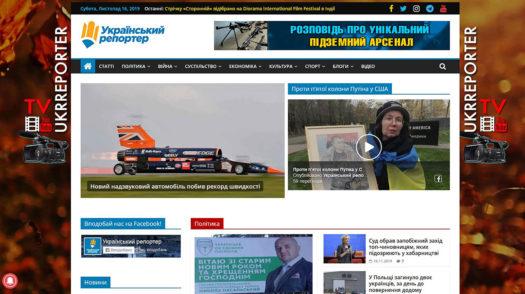 """Сайт """"Український ркпортер"""" https://ukrreporter.com.ua"""