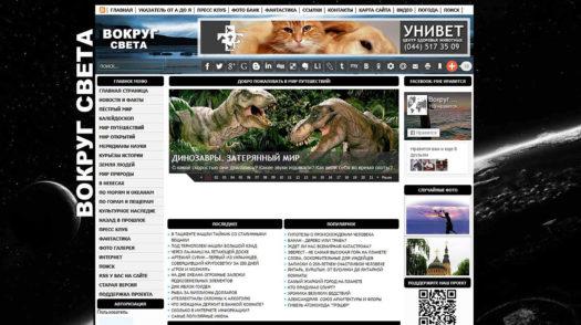 """Сайт """"Вокруг Света"""" http://vokrugsveta.com"""